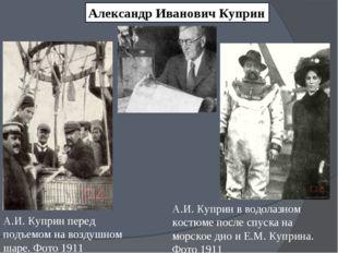 1870 - 1938 Александр Иванович Куприн А.И. Куприн в водолазном костюме после