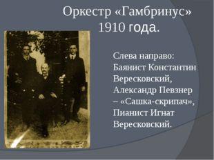 Оркестр «Гамбринус» 1910 года. Слева направо: Баянист Константин Вересковский