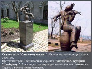 """Скульптура """"Сашка-музыкант"""". Скульптор Александр Князик. 2001 год. Прототип г"""