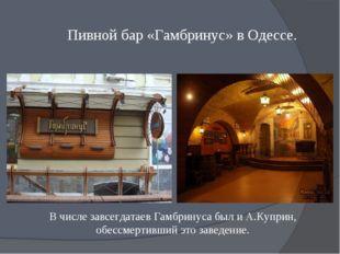 Пивной бар «Гамбринус» в Одессе. В числе завсегдатаев Гамбринуса был иА.Купр