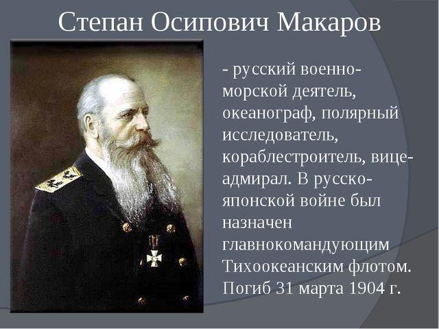 Степан Осипович Макаров - русский военно-морской деятель, океанограф, полярн...