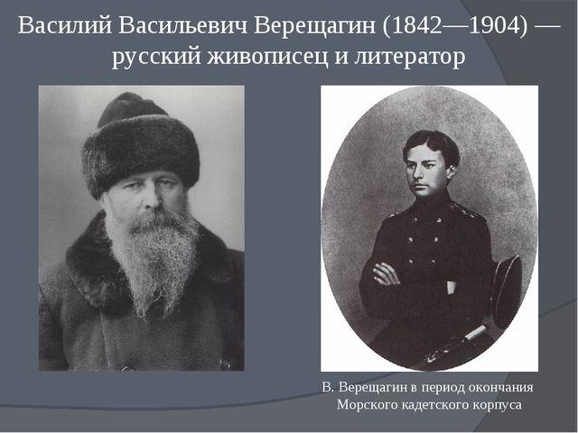 Василий Васильевич Верещагин (1842—1904) — русский живописец и литератор В. В...