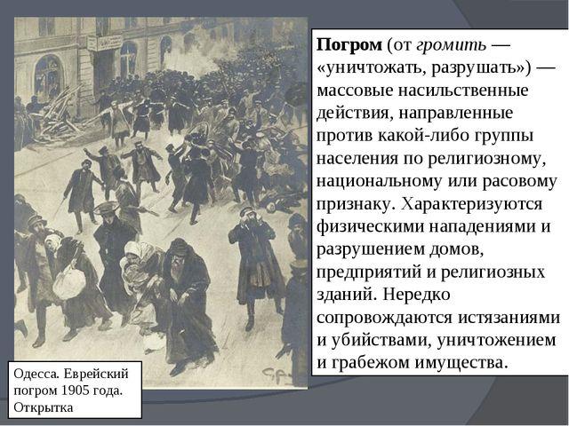 Погром(от громить — «уничтожать, разрушать») — массовые насильственные дейст...