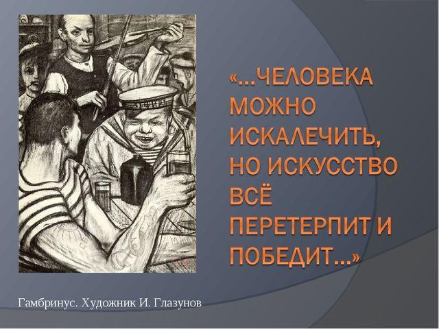 Гамбринус. Художник И. Глазунов