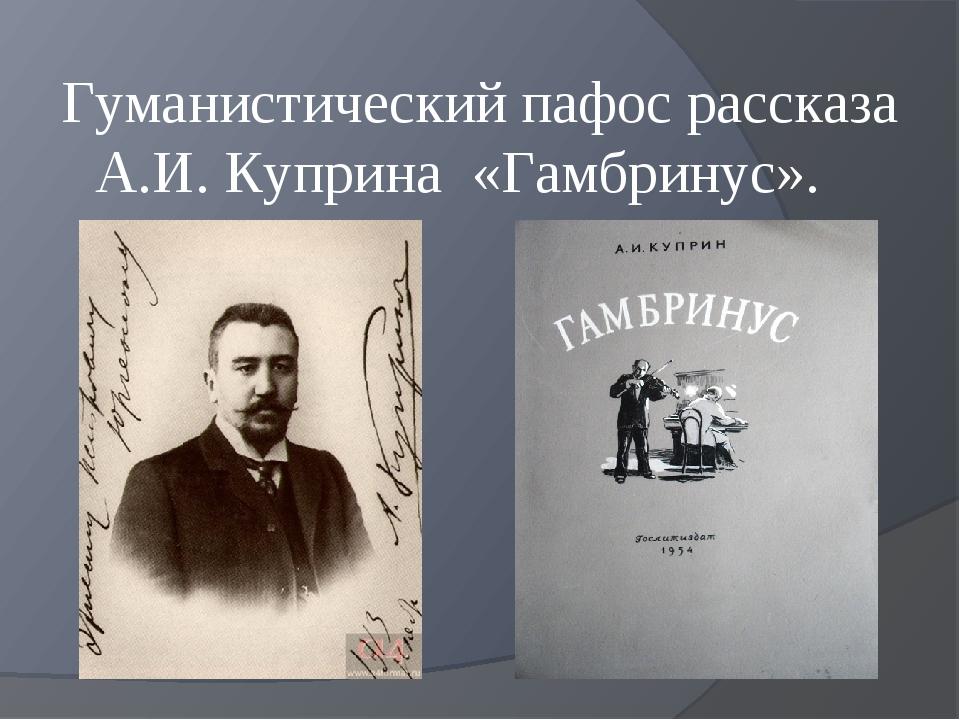 Гуманистический пафос рассказа А.И. Куприна «Гамбринус».