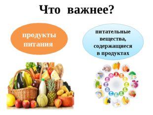 Что важнее? продукты питания питательные вещества, содержащиеся в продуктах
