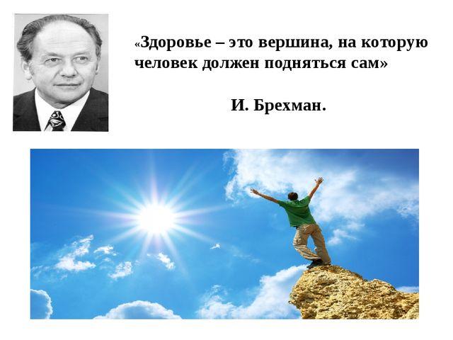 «Здоровье – это вершина, на которую человек должен подняться сам»     ...