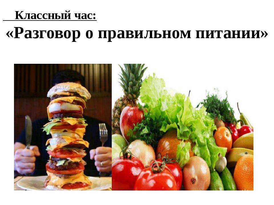 Классный час: «Разговор о правильном питании»