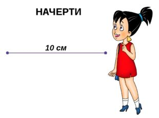 НАЧЕРТИ 10 см