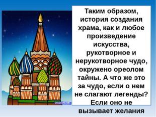 Таким образом, история создания храма, как и любое произведение искусства, ру