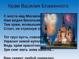 Храм Василия Блаженного С моста над Москвою-рекою Нам виден Васильевский спус
