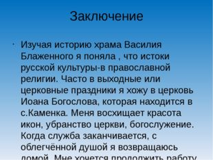 Заключение Изучая историю храма Василия Блаженного я поняла , что истоки русс