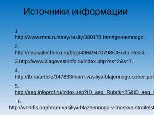 Источники информации 1http://www.rmnt.ru/story/realty/380178.htm#go-nemnogo..