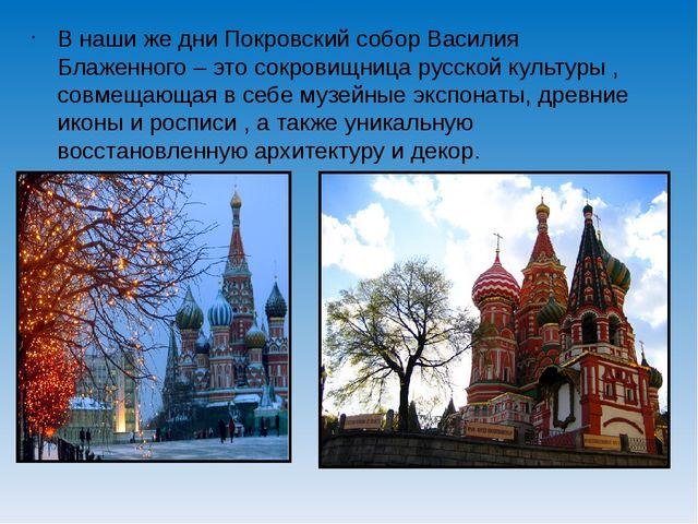 В наши же дни Покровский собор Василия Блаженного – это сокровищница русской...