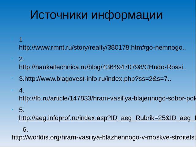 Источники информации 1http://www.rmnt.ru/story/realty/380178.htm#go-nemnogo.....