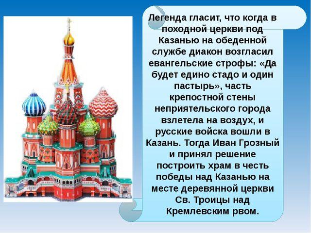 Легенда гласит, что когда в походной церкви под Казанью на обеденной службе д...