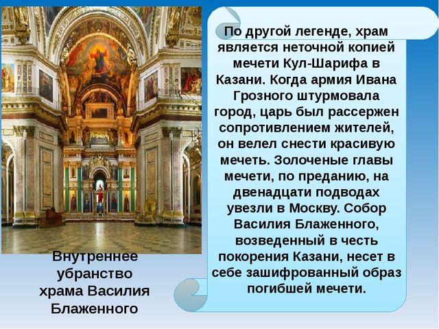 По другой легенде, храм является неточной копией мечети Кул-Шарифа в Казани....