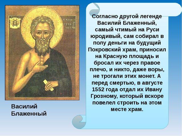 Согласно другой легенде Василий Блаженный, самый чтимый на Руси юродивый, сам...