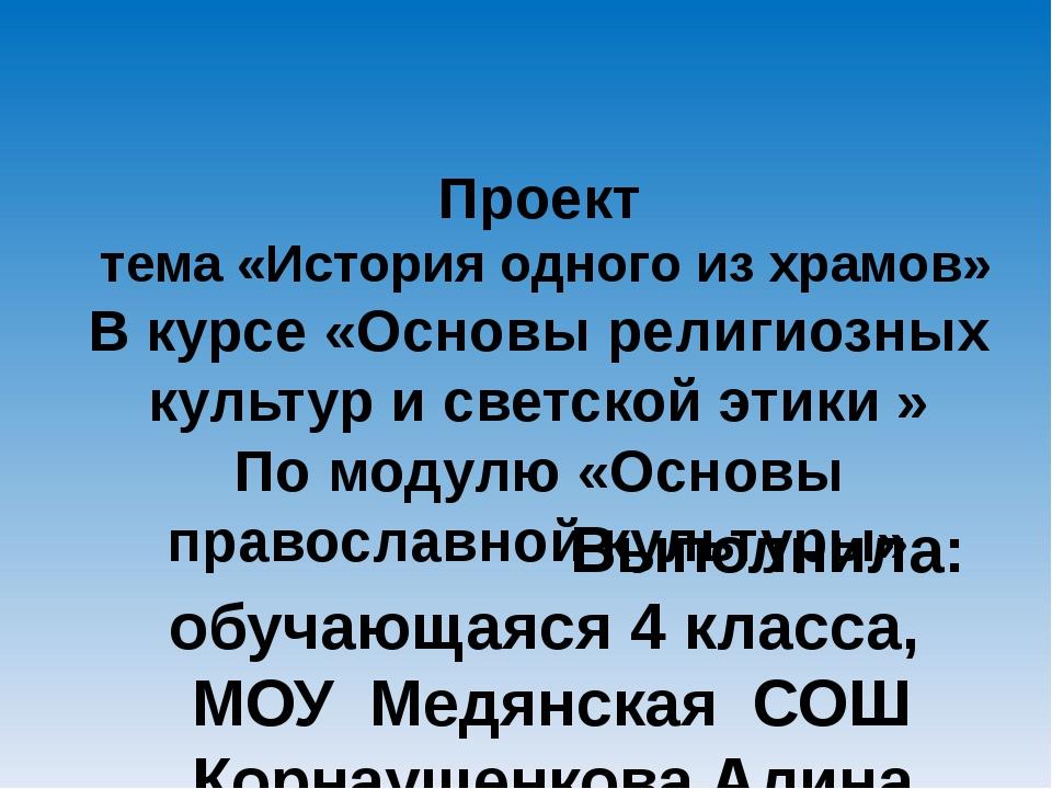Проект тема «История одного из храмов» В курсе «Основы религиозных культур и...