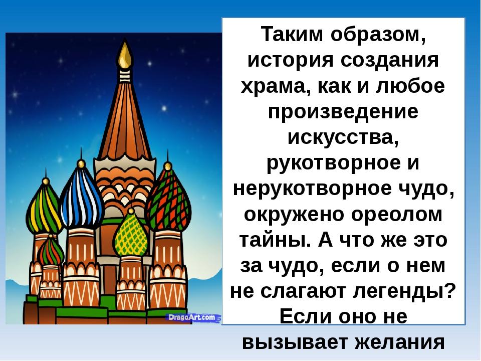 Таким образом, история создания храма, как и любое произведение искусства, ру...