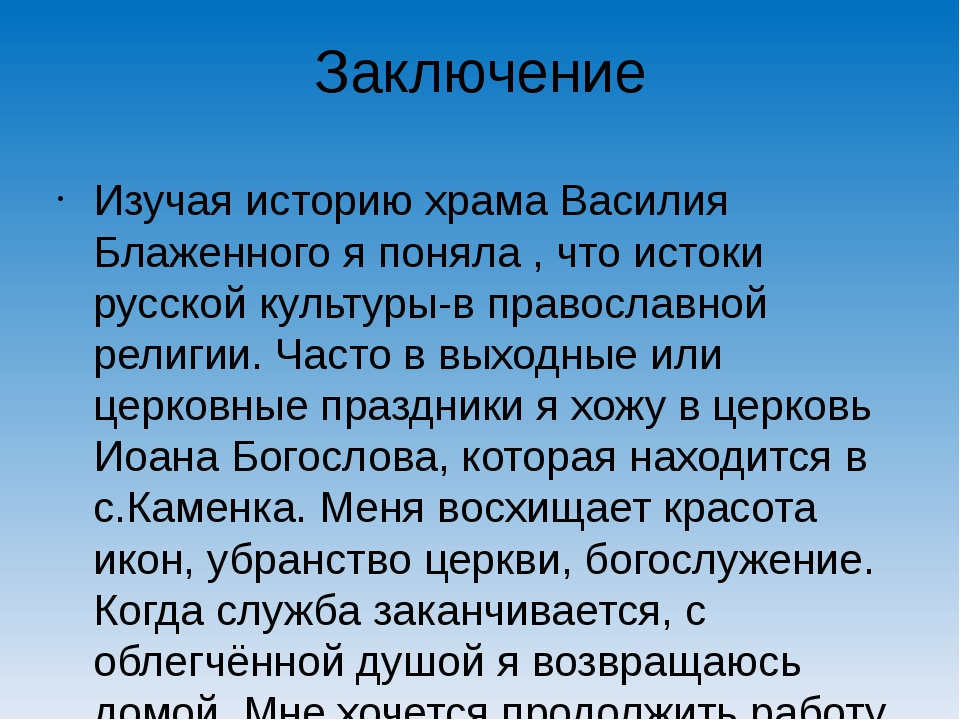 Заключение Изучая историю храма Василия Блаженного я поняла , что истоки русс...