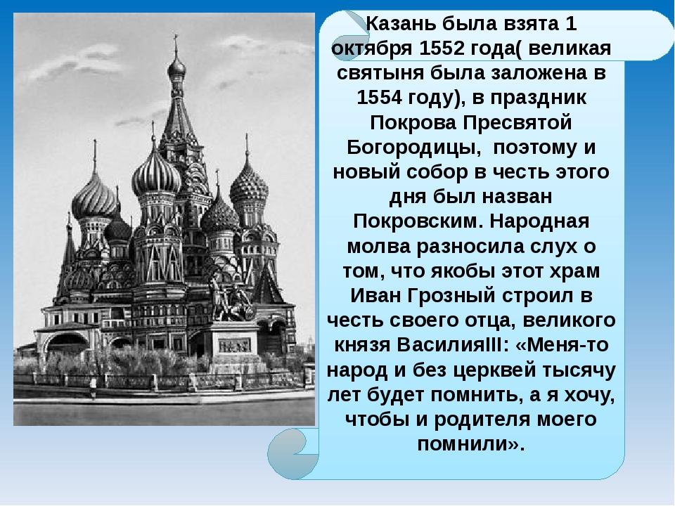 Казань была взята 1 октября 1552 года( великая святыня была заложена в 1554 г...