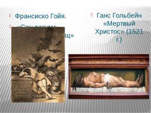 Франсиско Гойя. «Сон разума рождает чудовищ» (1798 г.) Ганс Гольбейн «Мертвый