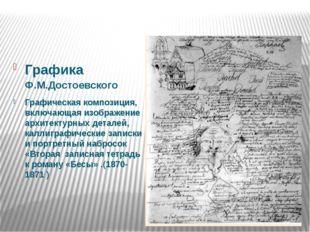 Графика Ф.М.Достоевского Графическая композиция, включающая изображение архит