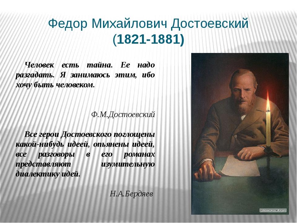 Федор Михайлович Достоевский (1821-1881) Человек есть тайна. Ее надо разгадат...