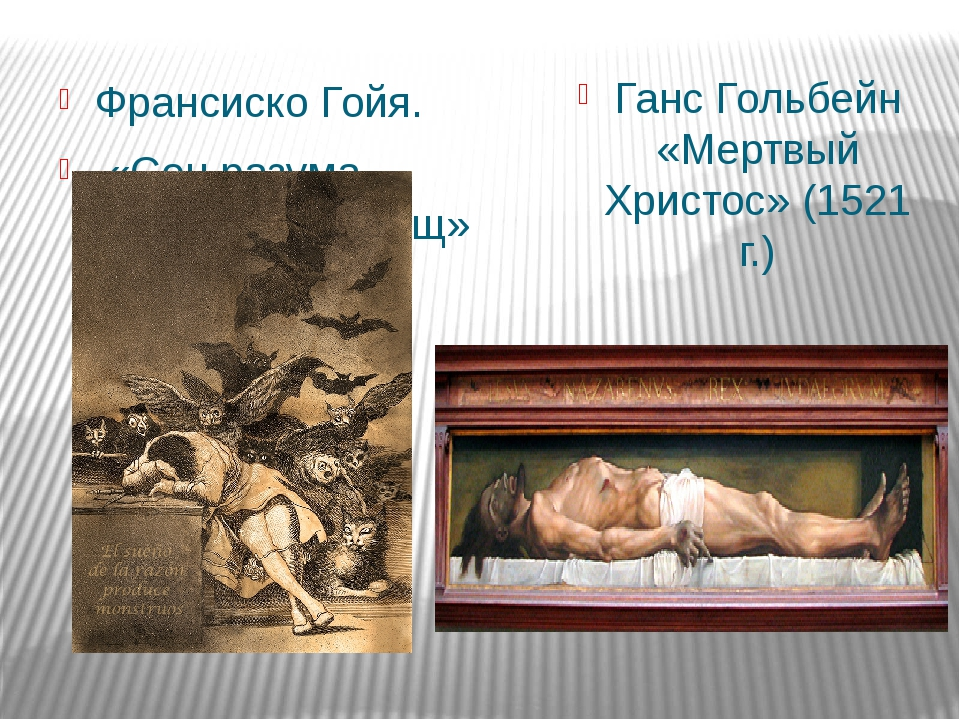 Франсиско Гойя. «Сон разума рождает чудовищ» (1798 г.) Ганс Гольбейн «Мертвый...