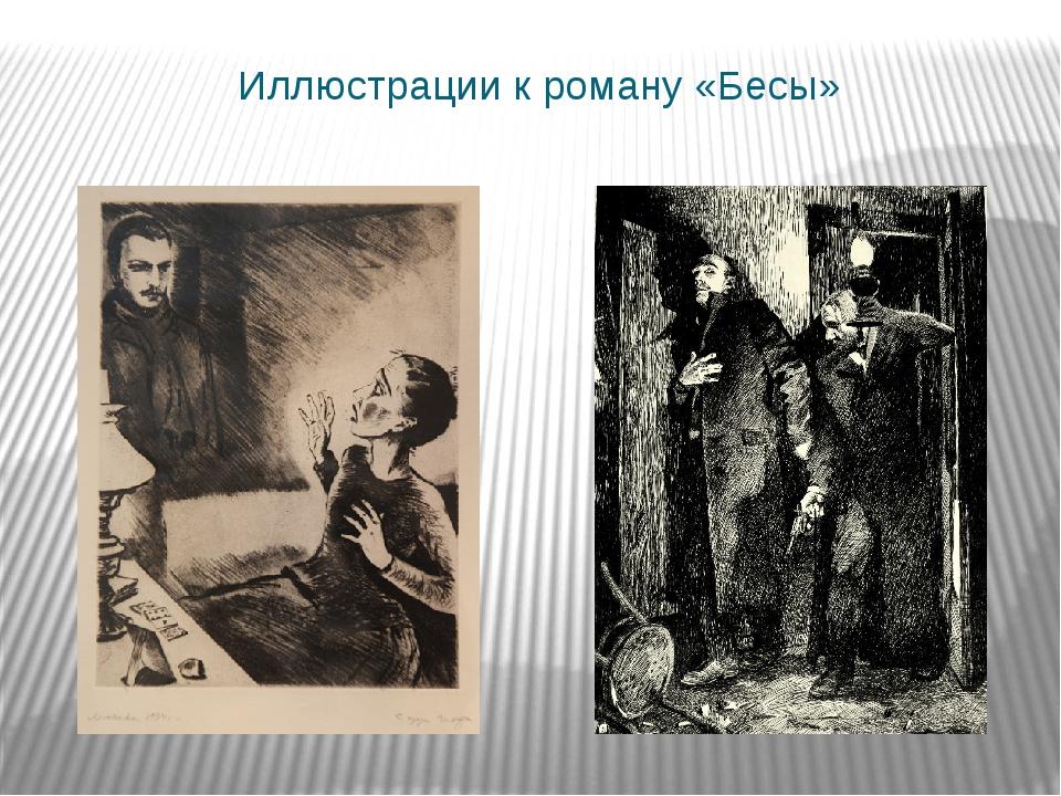 Иллюстрации к роману «Бесы»