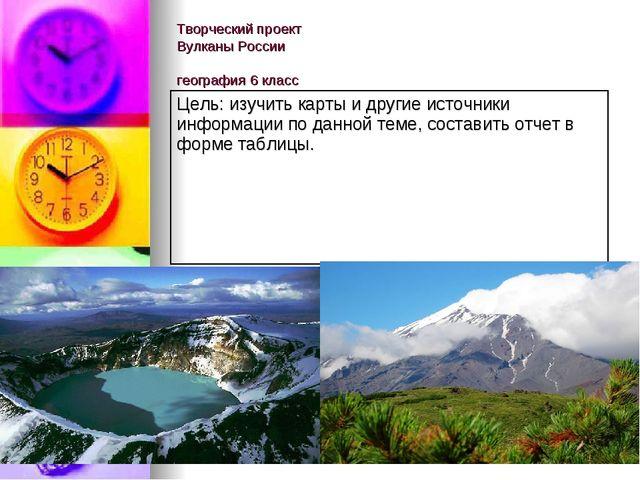 Творческий проект Вулканы России география 6 класс
