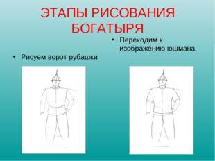 Рисуем ворот рубашки Переходим к изображению юшмана ЭТАПЫ РИСОВАНИЯ БОГАТЫРЯ