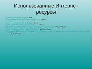 Использованные Интернет ресурсы http://gladiator-tula.ru/foto/H2/h66as.jpg- ш