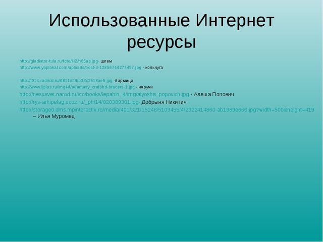 Использованные Интернет ресурсы http://gladiator-tula.ru/foto/H2/h66as.jpg- ш...