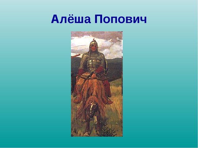 Алёша Попович