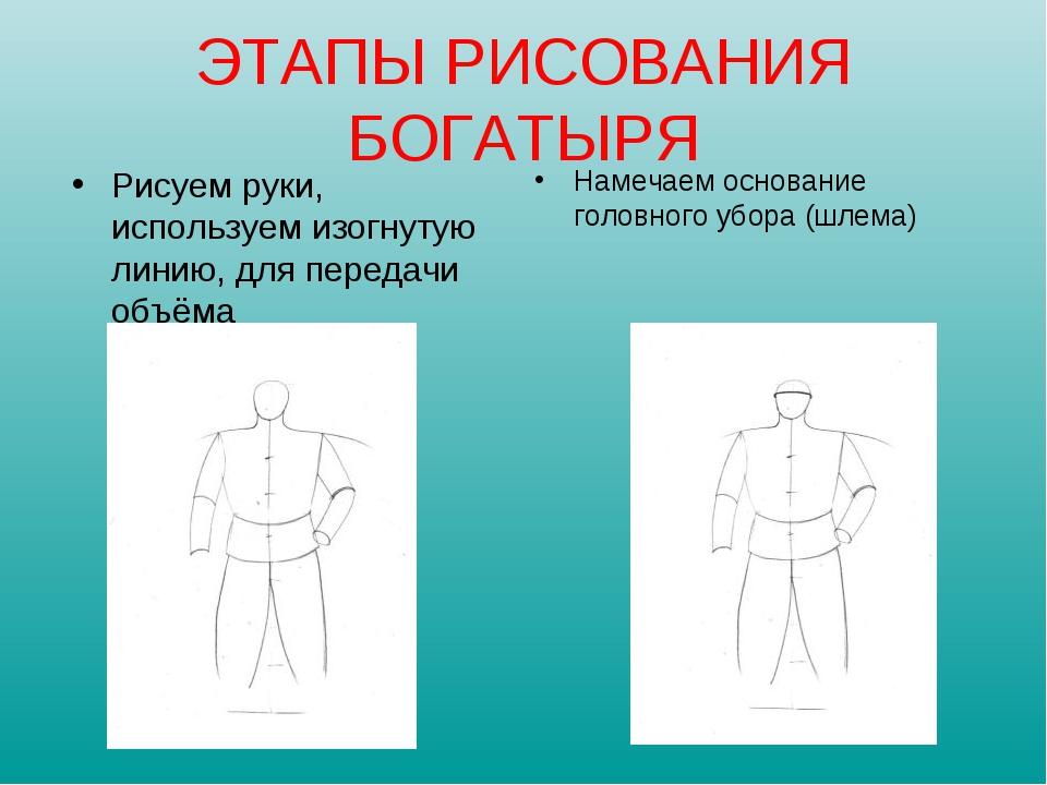 Рисуем руки, используем изогнутую линию, для передачи объёма Намечаем основан...