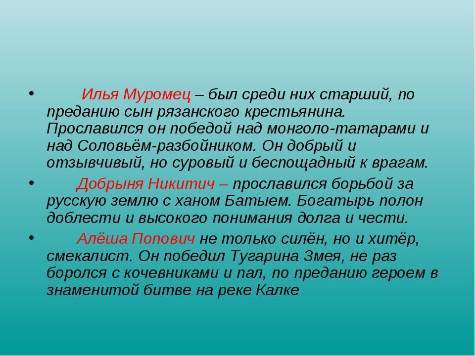 Илья Муромец – был среди них старший, по преданию сын рязанского крестьянина...