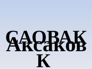 САОВАКК Аксаков