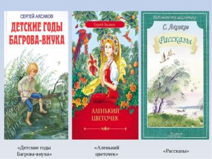 «Детские годы Багрова-внука» «Аленький цветочек» «Рассказы»