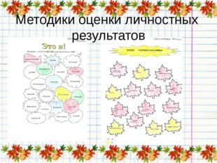 Методики оценки личностных результатов