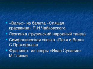 «Вальс» из балета «Спящая красавица» П.И.Чайковского Лезгинка (грузинский нар