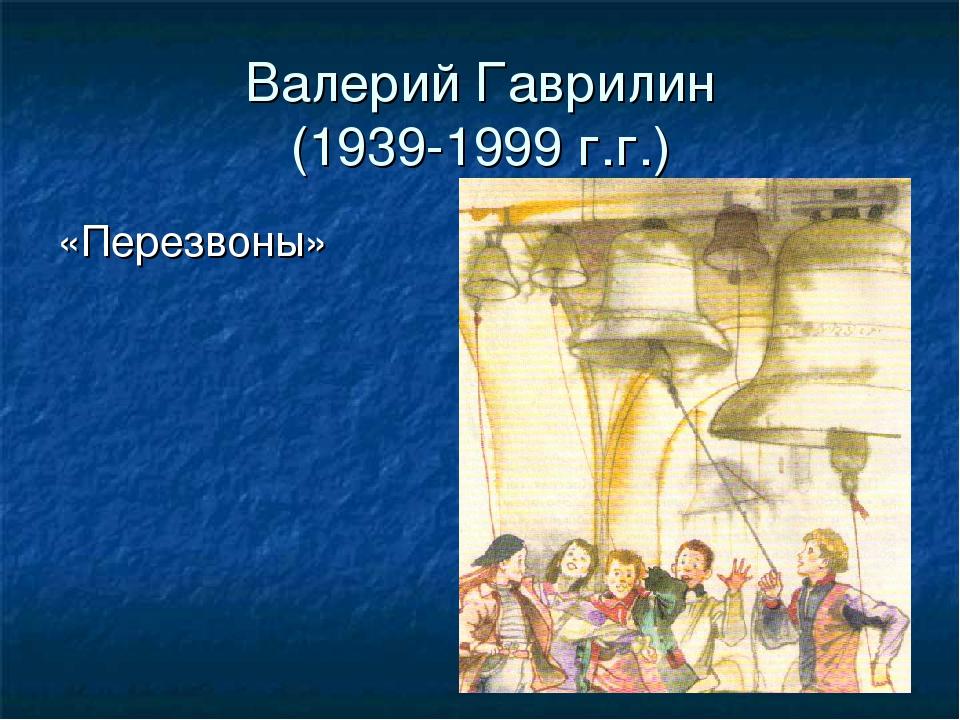 Валерий Гаврилин (1939-1999 г.г.) «Перезвоны»