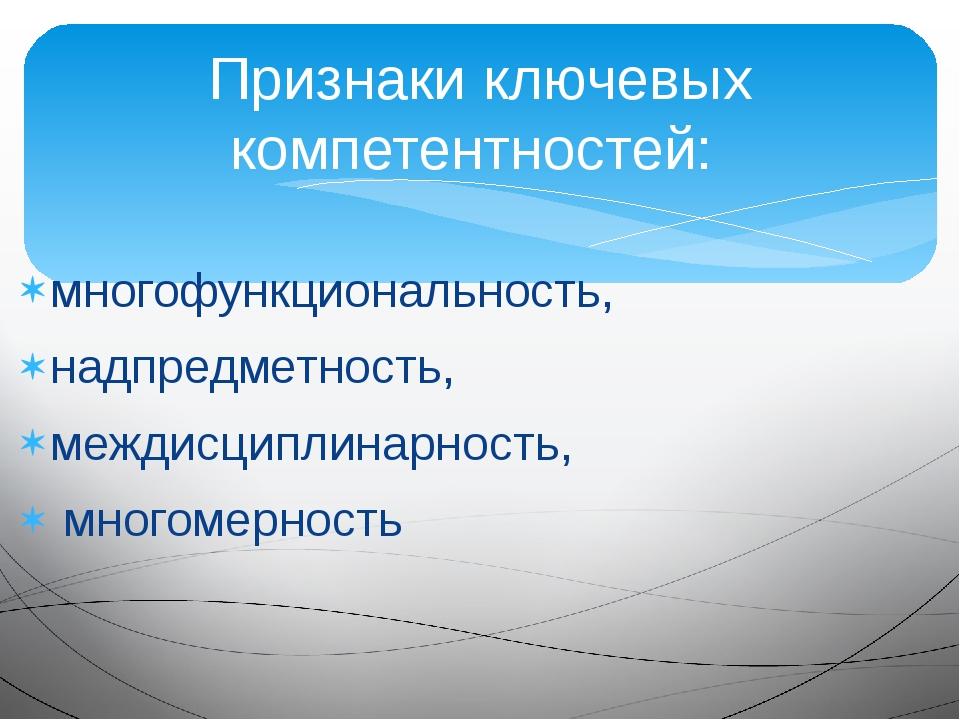 многофункциональность, надпредметность, междисциплинарность, многомерность Пр...