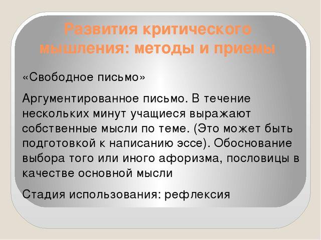 Развития критического мышления: методы и приемы «Свободное письмо» Аргументир...