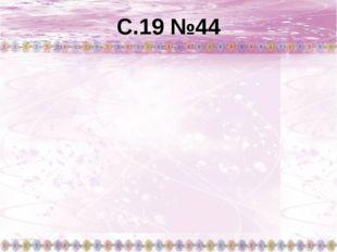С.19 №44