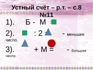 Устный счёт – р.т. – с.8 №11 1). Б - М = 2). : 2 = - меньшее число. 3). + М =