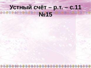 Устный счёт – р.т. – с.11 №15