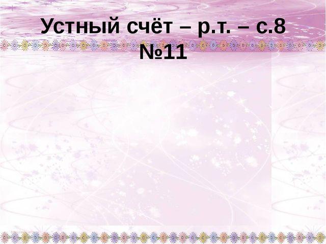 Устный счёт – р.т. – с.8 №11