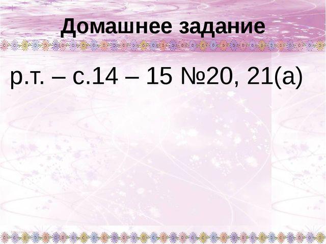 Домашнее задание р.т. – с.14 – 15 №20, 21(а)
